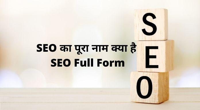 SEO का पूरा नाम क्या है - SEO Full Form?