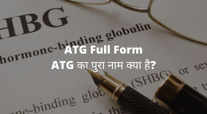 ATG Full Form - ATG का का पुरा नाम क्या है? 1