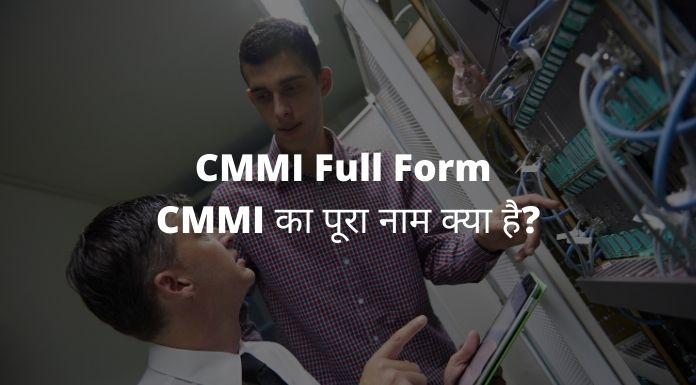 CMMI Full Form - CMMI का पूरा नाम क्या है?