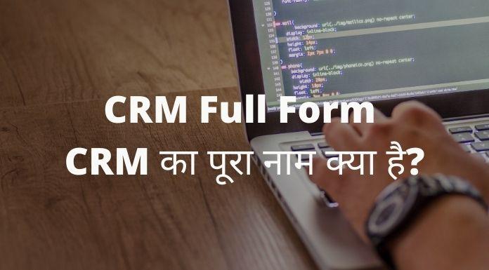 CRM Full Form - CRM का पूरा नाम क्या है?
