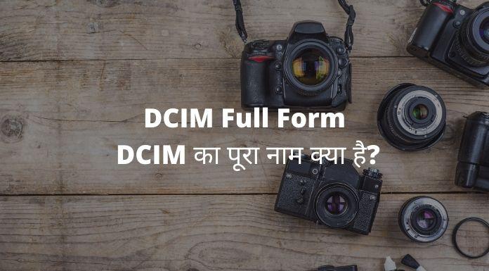 DCIM Full Form - DCIM का पूरा नाम क्या है?