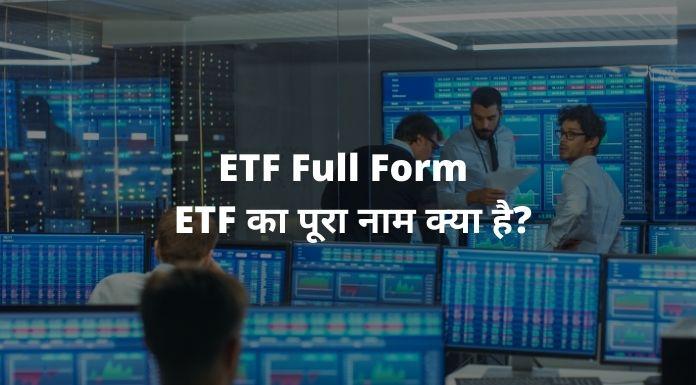 ETF Full Form - ETF का पूरा नाम क्या है? 1