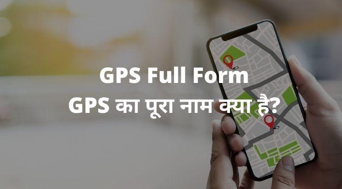 GPS Full Form - GPS का पूरा नाम क्या है?