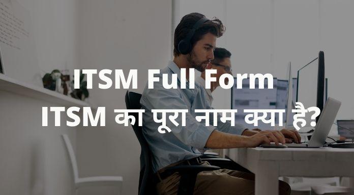 ITSM Full Form - ITSM का पूरा नाम क्या है?