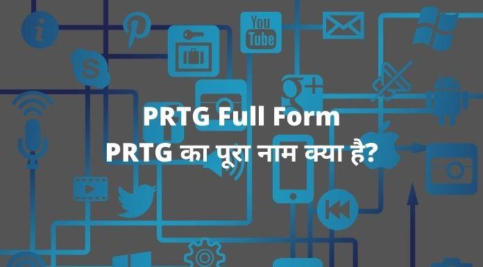 PRTG Full Form - PRTG का पूरा नाम क्या है?