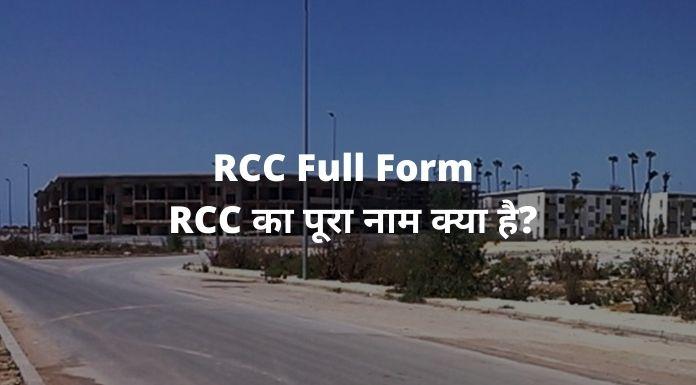 RCC Full Form
