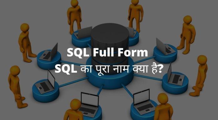 SQL Full Form - SQL का पूरा नाम क्या है?