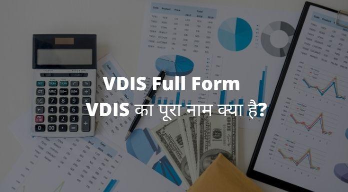 VDIS Full Form - VDIS का पूरा नाम क्या है?