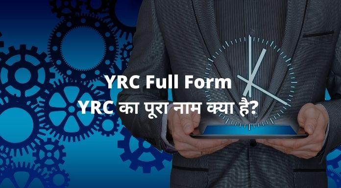 YRC Full Form -  YRC का पूरा नाम क्या है?