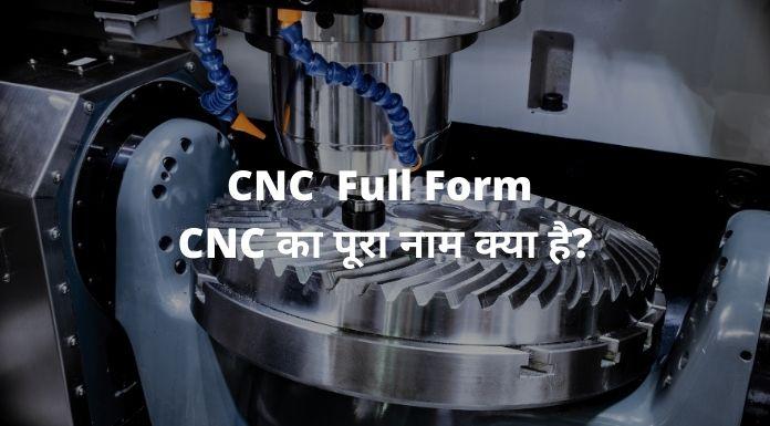 CNC Full Form - CNC का पूरा नाम क्या है?