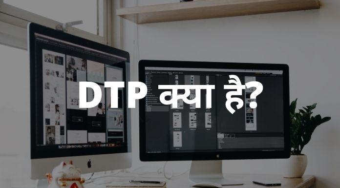 dtp kya hai hindi (डीटीपी क्या है)