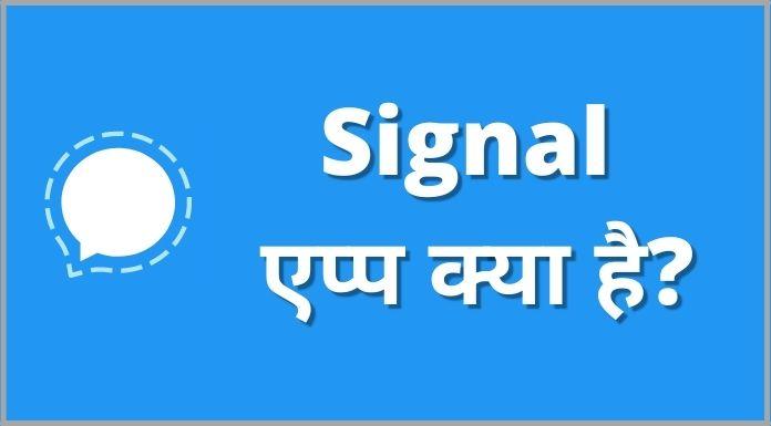 Signal app kya hai hindi