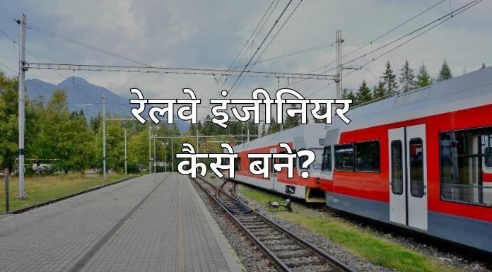 railway engineer kaise bane hindi