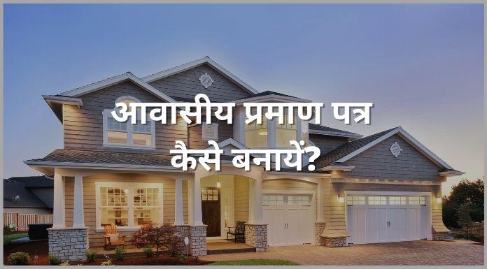 residential certificate kaise banaya hindi
