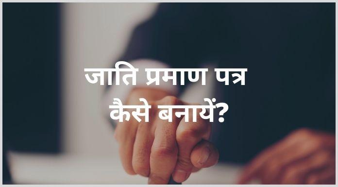 caste certificate kaise banaye hindi