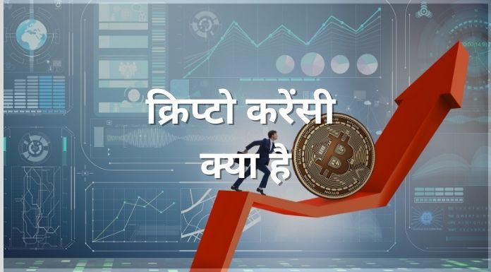 cryptocurrency kya hai hindi