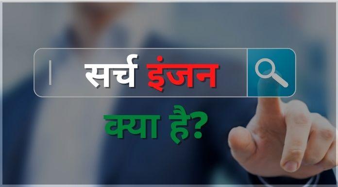 search engine kya hai hindi