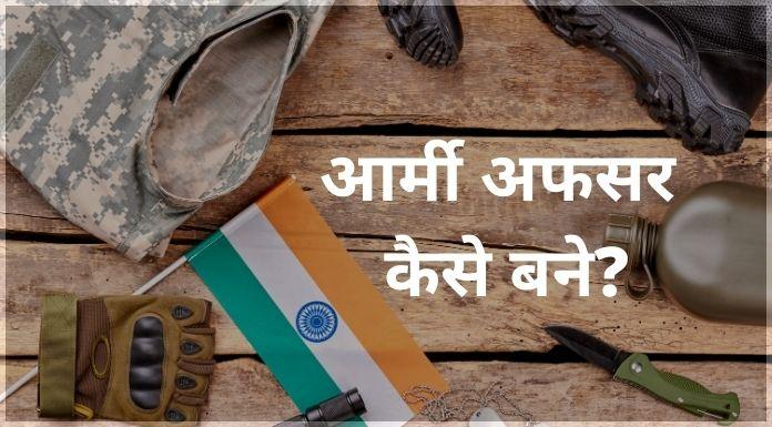 army officer kaise bane hindi