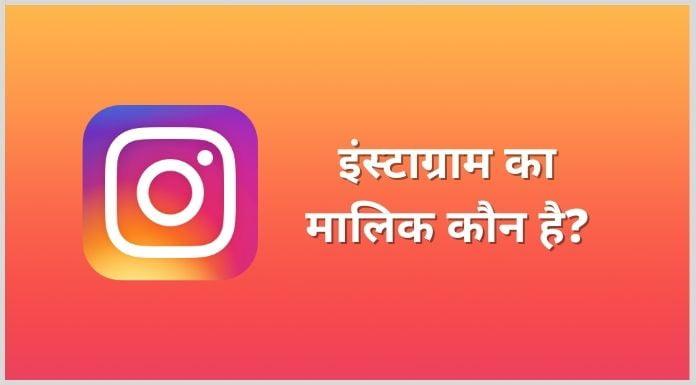 instagram-ka-malik-kaun-hai