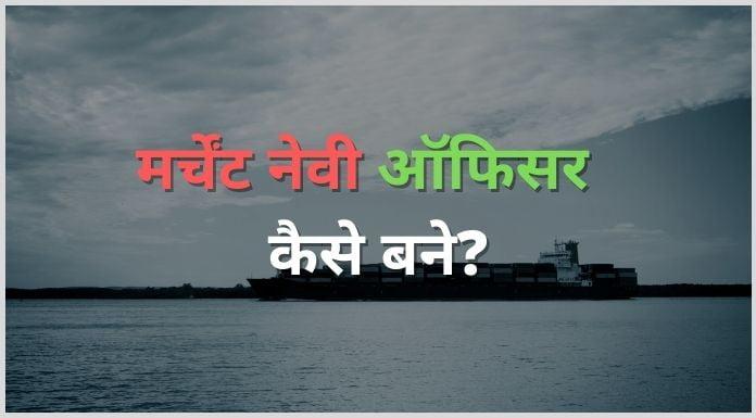 merchant navy officer kaise bane hindi