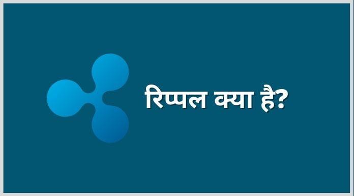 ripple kya hai hindi