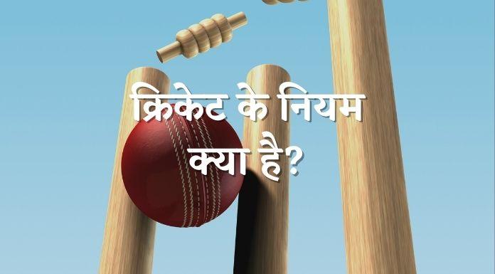 Cricket rules in hindi