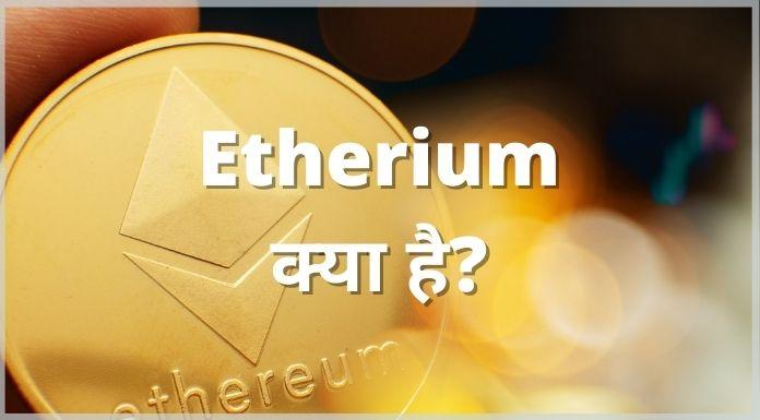 Etherium kya hai in hindi