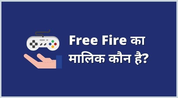 Free Fire ka malik kaun hai