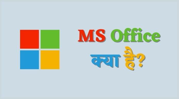MS office kya hai