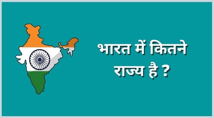 भारत में कितने राज्य है ? 1