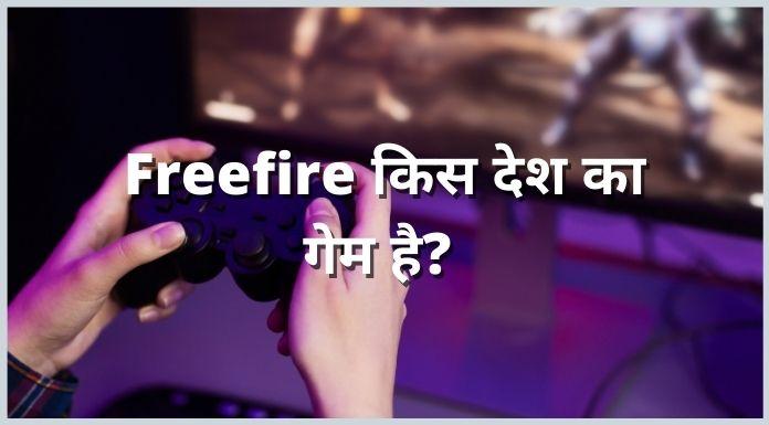 freefire kis desh ka game hai