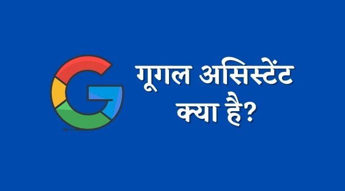 google assistant kya hai hindi