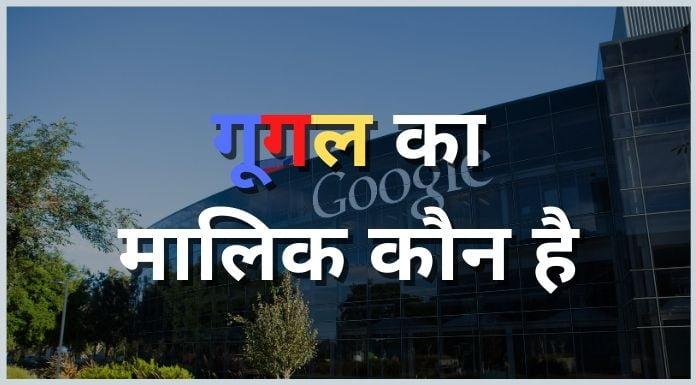 google ka malik kaun hai
