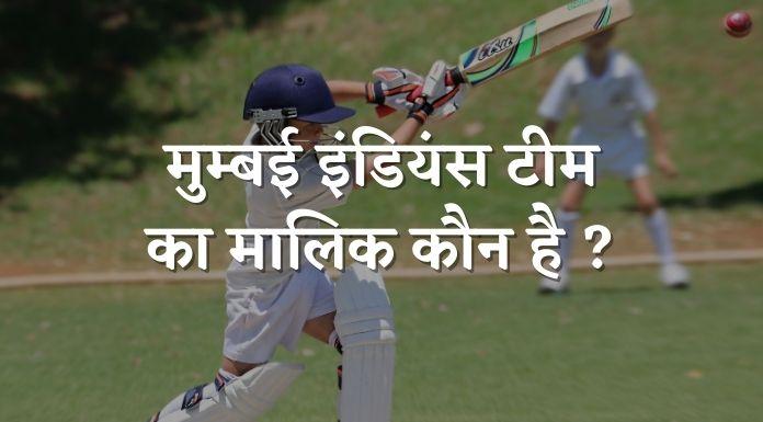 mumbai indian team ka malik kaun hai