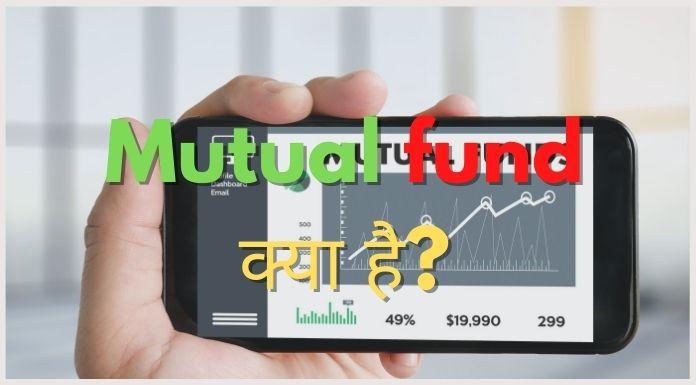 Mutual fund kya hai hindi