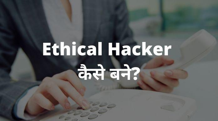 Ethical Hacker kaise bane