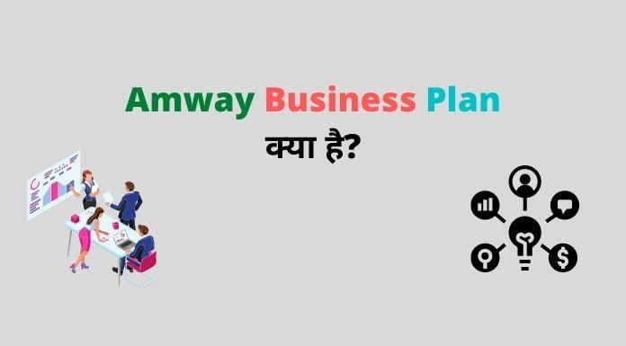 Amway Business Plan kya hai