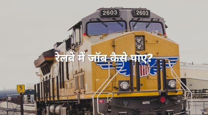 railway me job kaise paye
