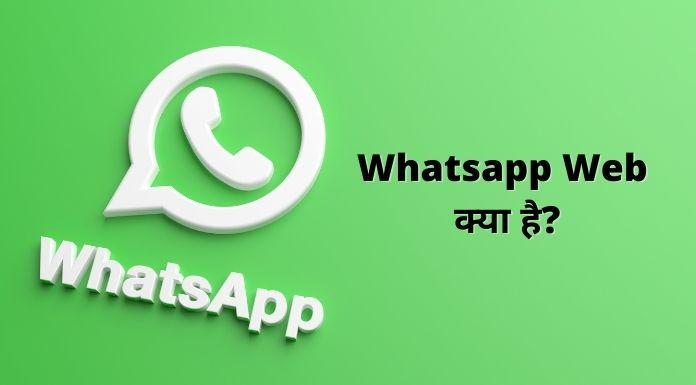 Whatsapp Web kya hai hindi