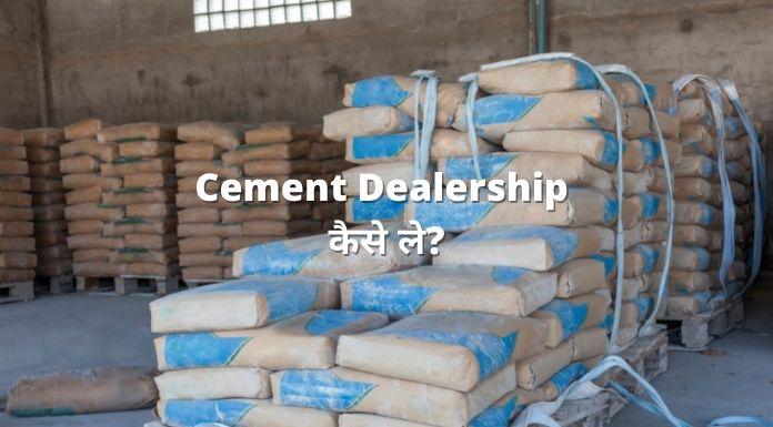 Cement Dealership kaise le